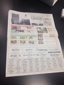 TERASO新聞広告